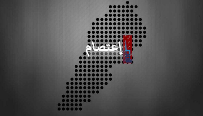 اعتصام لمرضى غسيل الكلى في حلبا
