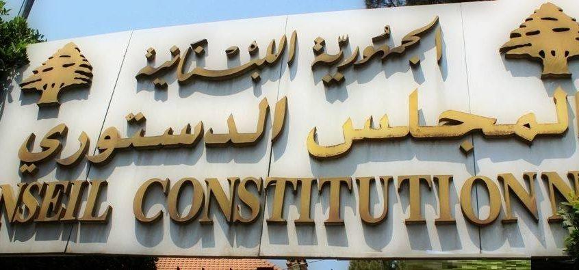 المجلس الدستوري استكمل درس طعن مولود في نيابة جمالي