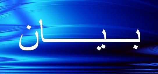 تجمع اللجان طلب من وزير الشؤون تسهيل تعجيل ايصال المساعدات الى طرابلس