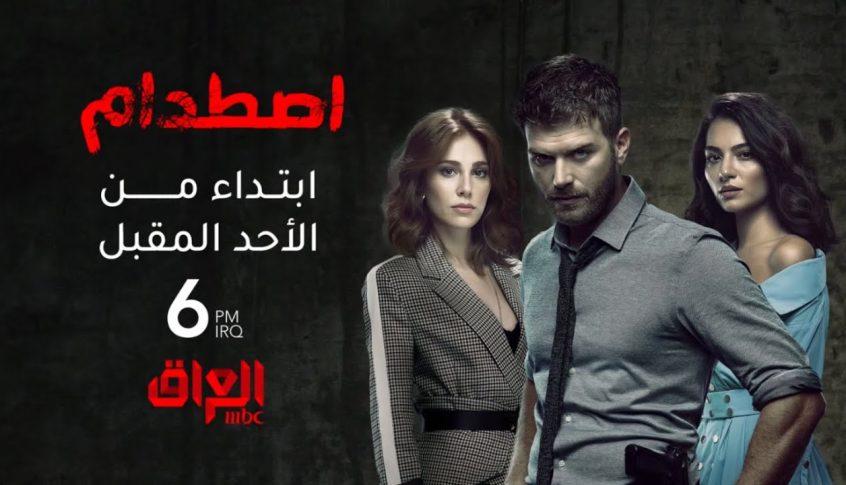 """بالفيديو: عودة المسلسلات التركية إلى شاشة الـ""""mbc"""""""
