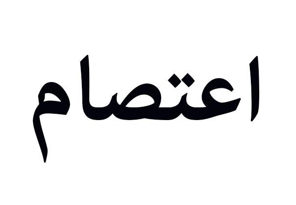 أهالي موقوفي أحداث عبرا اعتصموا مطالبين بالعفو العام الشامل