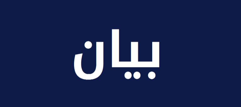 رد من مؤسسة الرؤية العالمية على مصلحة الليطاني