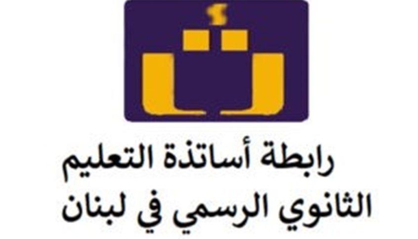 رابطة التعليم الثانوي الرسمي تعلن الإضراب من صباح الغد