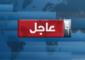 الاجهزة الامنية تلقي القبض على مطلقي الصواريخ جنوب مدينة صور