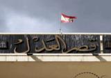 مجلس القضاء ناقش عمل النيابات العامة: لعدم الذهاب الى تسييس أي موقف أو قرار