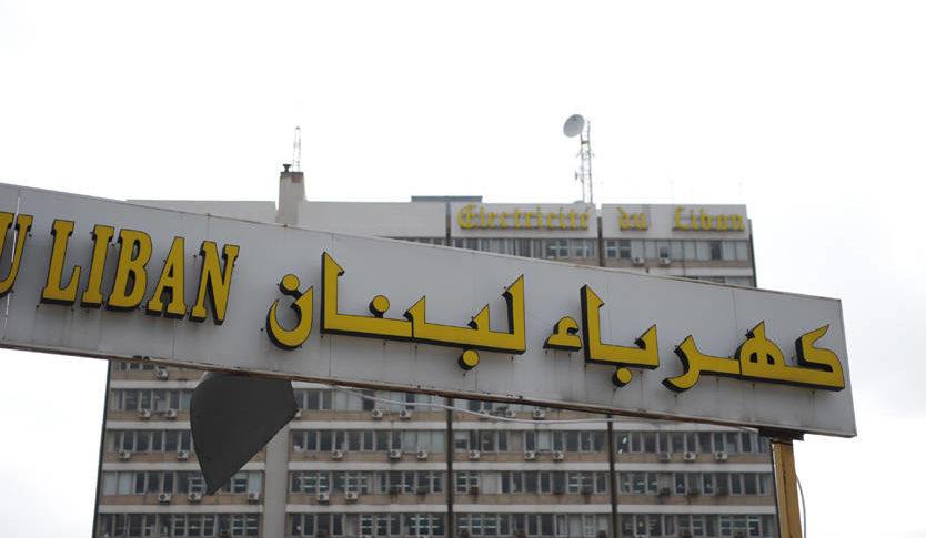 مدير عام مؤسسة كهرباء لبنان يبلغ غجر باستحالة الحفاظ على استمرارية المرفق العام