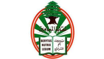 انطلاق انتخابات نقابة المحامين في بيروت