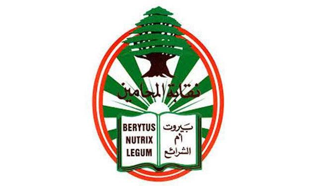 نقابة محامي بيروت قررت مقاطعة جلسات القاضي سامي صدقي
