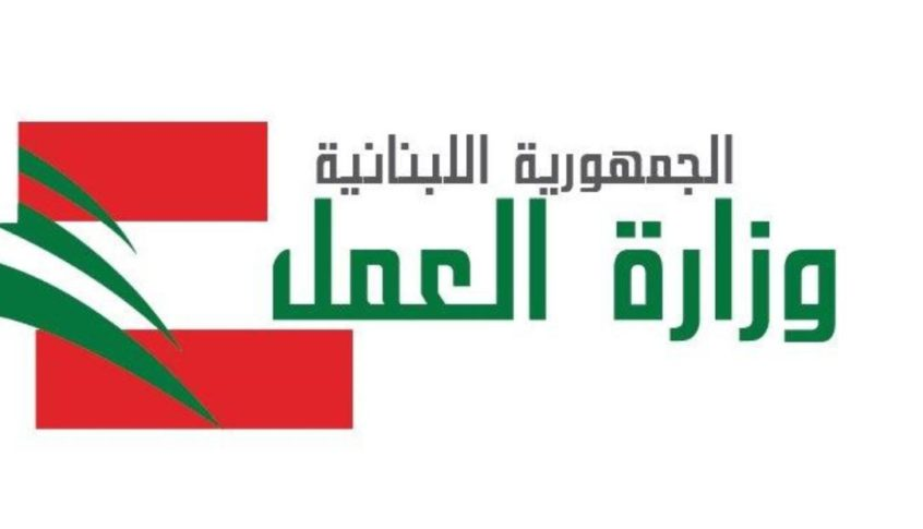 تسليم وتسلم في وزارة العمل بين ابو سليمان والدويهي
