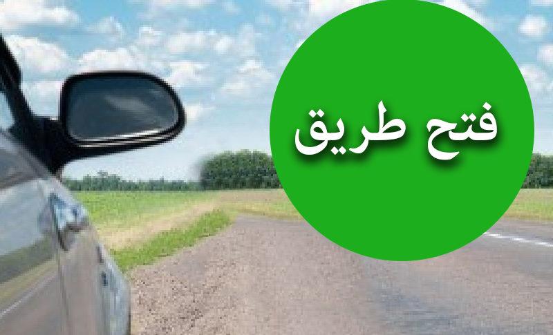 إعادة فتح طريق عام سعدنايل بالاتجاهين