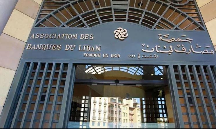 جمعية المصارف: القرارات القضائية الصادرة أخيراً حملت بعض الشوائب
