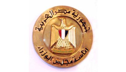 الحكومة المصرية تنفي سعيها للحصول على قرض جديد من صندوق النقد الدولي