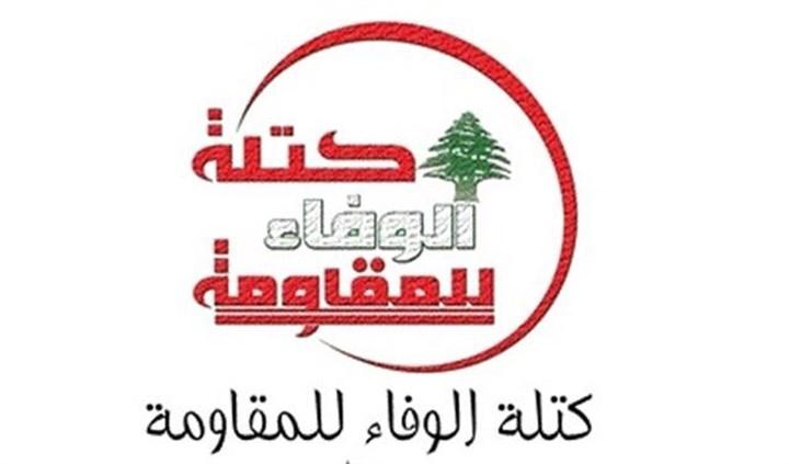 الوفاء للمقاومة: إطالة أمد المخاطر واعاقة تشكيل الحكومة هي اهداف أعداء لبنان
