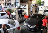 استقرار سعر البنزين والمازوت وارتفاع سعر قارورة الغاز