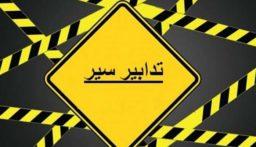 قوى الأمن: تعديل بلاغ منع المرور قبل ظهر الغد!