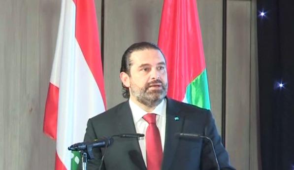 الحريري: لتعزيز التعاون وخلق شراكات أساسية بين القطاع الخاص اللبناني والقطاع الخاص الإماراتي