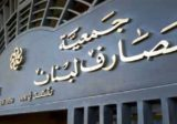 جمعية المصارف: أبواب المصارف ستبقى مقفلة يوم غد الأربعاء