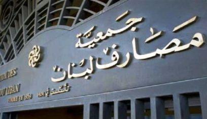 جمعية المصارف تهدّد: لا تطالبوا بأموالكم (حسن عليق-الاخبار)
