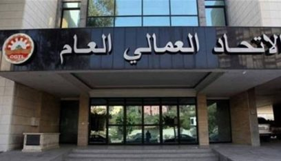الاتحاد العمالي العام: 55 بالمئة من اللبنانيين أصبحوا فقراء