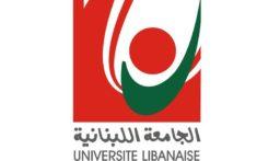 الجامعة اللبنانية عن نتائج مباراة الدخول للكليات الطبية: تشويه للحقائق لضرب الجامعة
