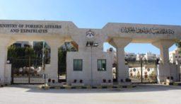 الخارجية الأردنية: ندين التصعيد الإسرائيلي ضد قطاع غزة ونطالب بتحرك دولي