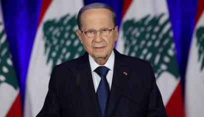 الرئيس عون: لبنان يريد معرفة حقيقة الانفجار وتحقيق العدالة