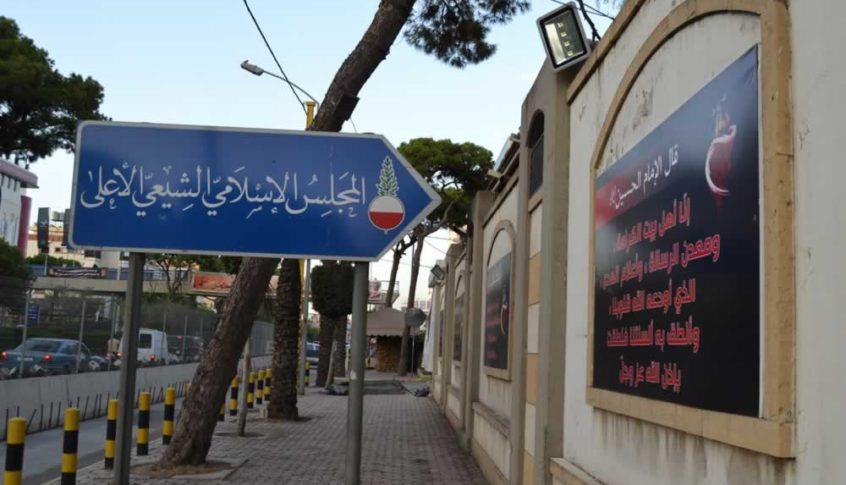 آل زعيتر: ملتزمون ما يصدر عن المجلس الشيعي وأمل وحزب الله في حادثة برج البراجنة