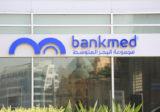 BankMed: ملتزمون بالمعايير المصرفية العالية وحماية مصالح عملائنا