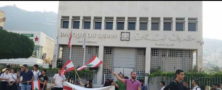 اعتصام طالبي أمام مصرف لبنان في الصنائع وقطع جزئي للطريق