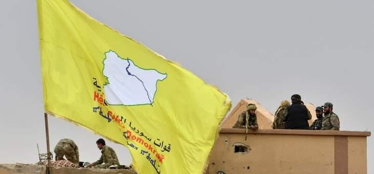 قوات سوريا الديمقراطية: دورية تركية تصيب 10 مدنيين في مدينة المالكية