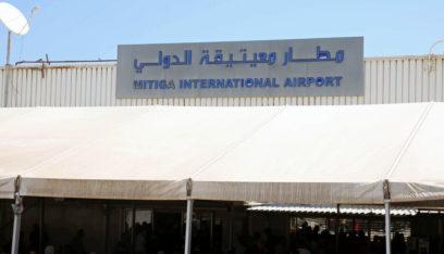 ليبيا: إغلاق الملاحة الجوية مؤقتا في مطار مصراتة الدولي
