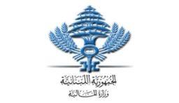 وزارة المال: مستحقات المستشفيات صرفت وحولت إلى حساباتها في المصارف