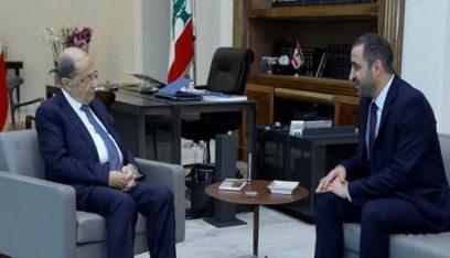 الرئيس عون عرض مع عطاالله شؤون وزارته