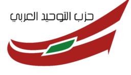 التوحيد العربي: الوقوف الى جانب المؤسسة العسكرية هو الخيار الصائب