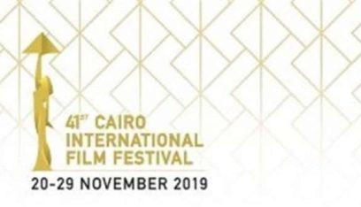 """مهرجان """"القاهرة السينمائي"""" يعلن قائمة لجان تحكيم دورته الـ 41"""