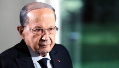 الرئيس عون يوجه رسالة الى اللبنانيين غداً لمناسبة الاستقلال