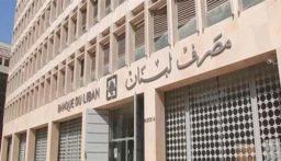 لبنان يفحص عروض المشورة المالية والقانونية غداً