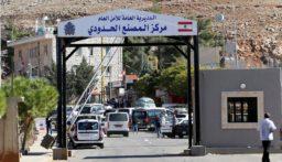 لماذا لا تزال الحكومة اللبنانية تقفل الحدود مع سوريا؟ (الثبات-حسان الحسن)
