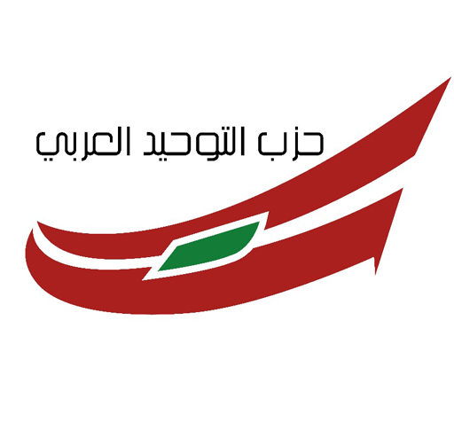 حزب التوحيد العربي ناشد معالجة اضرار الشتاء في الجبل