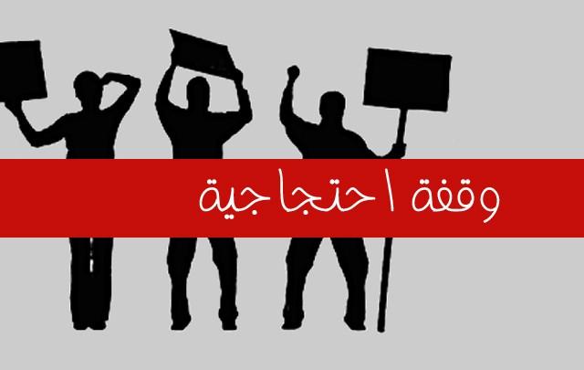 وقفة احتجاجية لذوي ضحايا انفجار مرفأ بيروت في محيط مجلس النواب