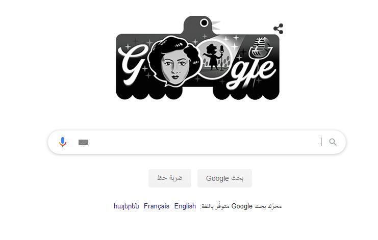 غوغل يحتفل بذكرى ميلاد المطربة العراقية عفيفة إسكندر
