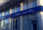 """""""بلوم بنك"""" يبيع فرعه المصريّ بأكثر من..!"""