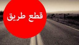 محتجون قطعوا الطريق الدولية في بعلشميه