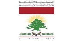 بيان صادر عن وزارة الخارجية بعد الانتهاء من جلسة نقاش لبنان لتقريره الوطني ضمن آلية الاستعراض الدوري الشامل لحالة حقوق الانسان