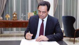 حسان دياب: سنسعى الى القيام باللازم للوصول الى مطالب اللبنانيين وأعدكم بأن الحكومة ستنكب على العمل ابتداء من اليوم الاول