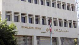 مصرف لبنان يسمح لأصحاب الحسابات ما دون 3000 بسحب حسابهم نصف دولار ونصف لبناني