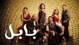 """تركيا تفتح تحقيقا بشأن مسلسل """"بابل"""""""