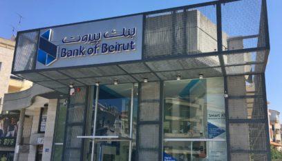 إدارة بنك بيروت ترد على صحيفة الديار وتحذّر من مغبة نشر المقال تحت طائلة الملاحقة القانونية
