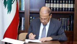 الرئيس عون يوقع مراسيم الحكومة