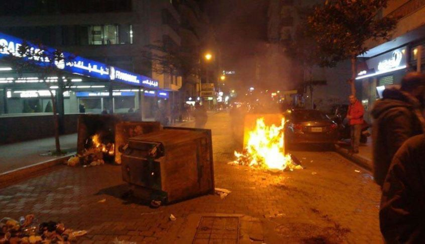 وقفة احتجاجية أمام مصرف لبنان في الحمرا